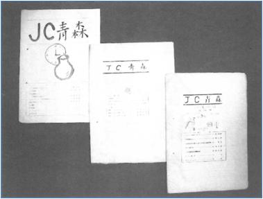会報「JC青森」発刊(後の「先駆」)