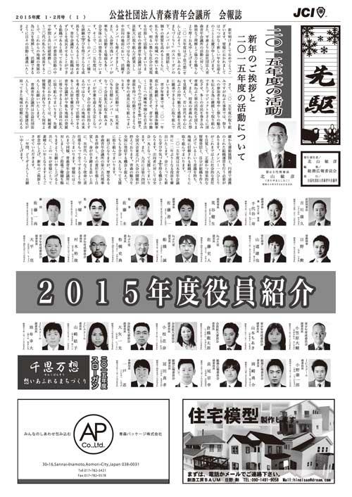 会報誌「先駆」2015年度1・2月号