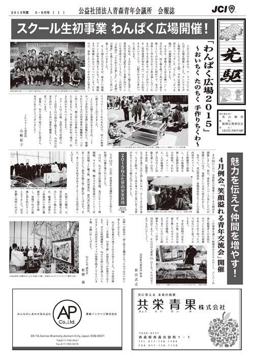 会報誌「先駆」2015年度5・6月号