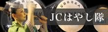 JCはやし隊