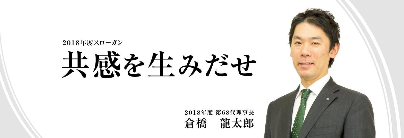 第68代理事長 倉橋龍太郎