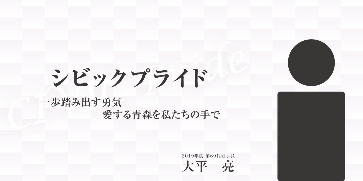 2019年度 第69代 理事長 大平亮
