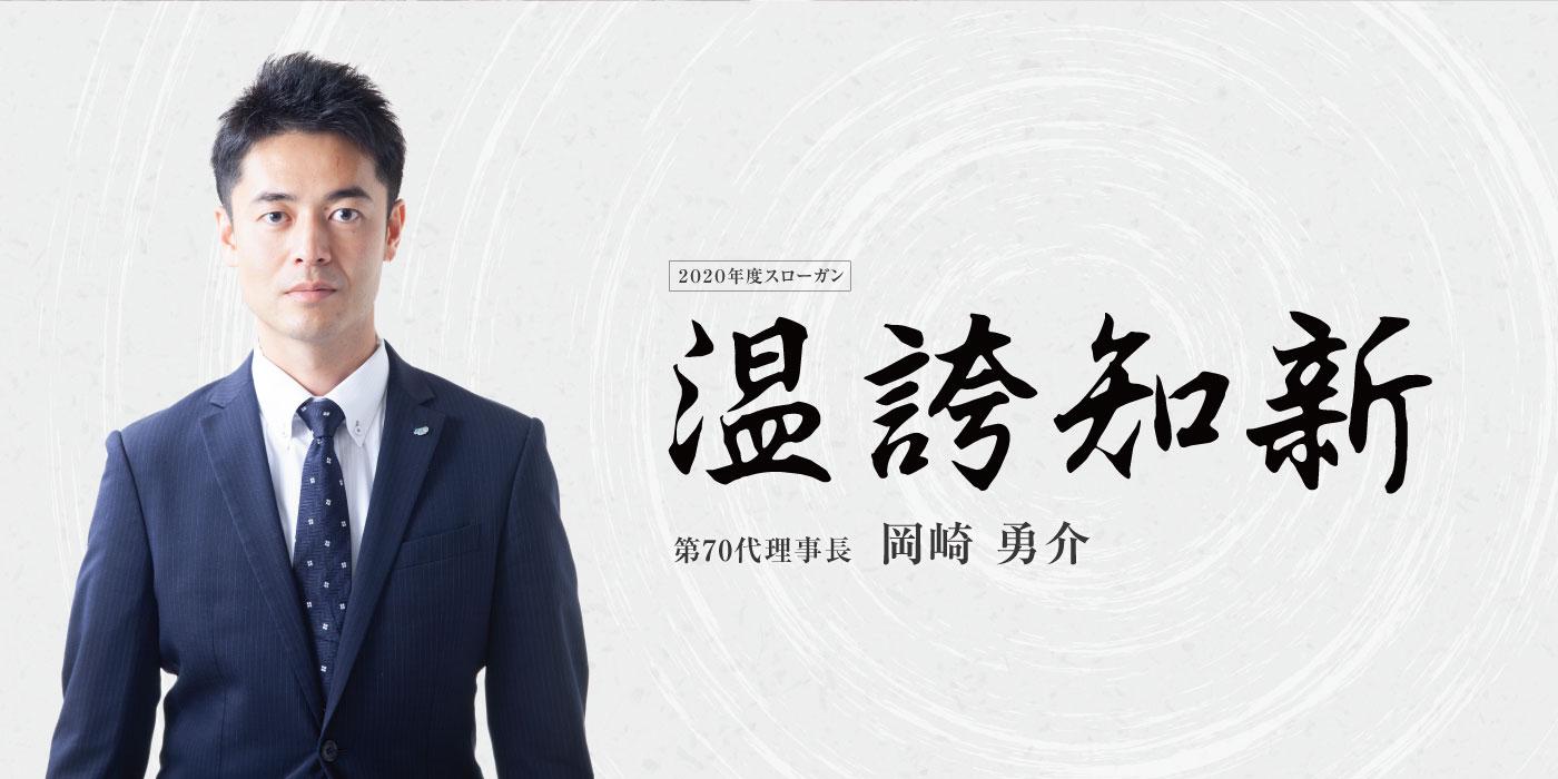 第70代理事長岡崎勇介