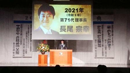 公益社団法人青森青年会議所新年式典を執り行いました。